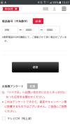 バイク王査定画面(スマホ)2